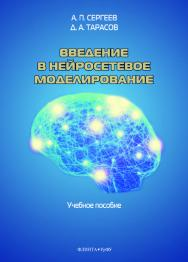 Введение в нейросетевое моделирование.  Учебное пособие.  Учебное пособие ISBN 978-5-9765-4175-7