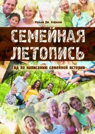 Семейная летопись. Гид по написанию семейной истории ISBN 978-5-9765-4181-8