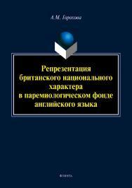 Репрезентация британского национального характера в паремио-логическом фонде английского языка.  Монография ISBN 978-5-9765-4223-5