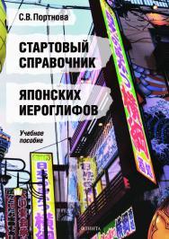 Стартовый справочник японских иероглифов.  Учебное пособие ISBN 978-5-9765-4224-2