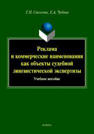 Реклама и коммерческие наименования как объекты судебной лингвистической экспертизы.  Учебное пособие ISBN 978-5-9765-4226-6