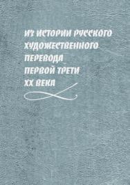 Из истории русского художественного перевода первой трети XX века.  Монография ISBN 978-5-9765-4227-3