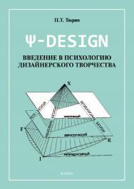 Пси-DESIGN. Введение в психологию дизайнерского творчества ISBN 978-5-9765-4228-0