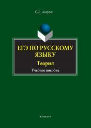 ЕГЭ по русскому языку. Теория.  Учебное пособие ISBN 978-5-9765-4232-7