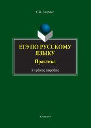 ЕГЭ по русскому языку. Практика.  Учебное пособие ISBN 978-5-9765-4233-4
