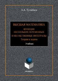 Высшая математика. Функции нескольких переменных и несобственные интегралы. Теория и задачи : учебник.  Учебник ISBN 978-5-9765-4253-2