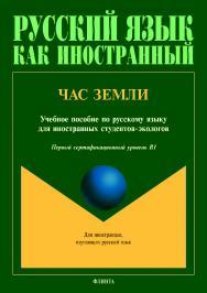 Час Земли.  Учебное пособие ISBN 978-5-9765-4258-7