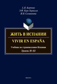 Жить в Испании. Vivir en Espana [ Электронный ресурс] : учебник по страноведению Испании.  Учебник ISBN 978-5-9765-4268-6