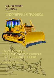 Инженерная графика. Работа с чертежом в процессе изготовления изделия на основе патентного поиска.  Учебное пособие ISBN 978-5-9765-4272-3