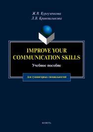 Imrove your communication skills:  для гуманитарных специальностей.  Учебное пособие ISBN 978-5-9765-4275-4