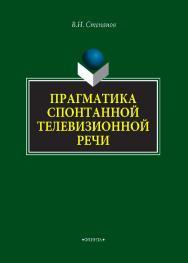Прагматика спонтанной телевизионной речи    — 2-е изд., стер..  Монография ISBN 978-5-9765-4300-3