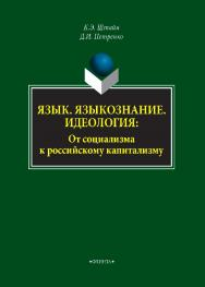 Язык. Языкознание. Идеология: От социализма к российскому капитализму    — 2-е изд., стер..  Монография ISBN 978-5-9765-4302-7