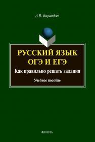 Русский язык. ОГЭ и ЕГЭ : Как правильно решать задания.  Учебное пособие ISBN 978-5-9765-4307-2