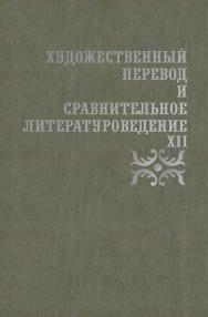 Художественный перевод и сравнительное литературоведение. XII   сборник научных трудов ISBN 978-5-9765-4318-8