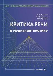 Критика речи в медиалингвистике :.  Монография ISBN 978-5-9765-4322-5