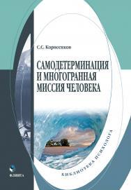 Самодетерминация и многогранная миссия человека   монография.  Монография ISBN 978-5-9765-4325-6