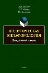 Политическая метафорология: Дискурсивный поворот   монография.  Монография ISBN 978-5-9765-4326-3