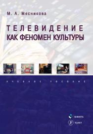 Телевидение как феномен культуры   . — 2-е изд., стер..  Учебное пособие ISBN 978-5-9765-4330-0