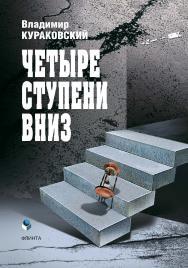 Четыре ступени вниз ISBN 978-5-9765-4345-4