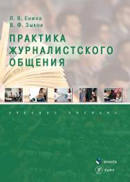 Практика журналистского общения   . - 2-е изд., стер..  Учебное пособие ISBN 978-5-9765-4350-8