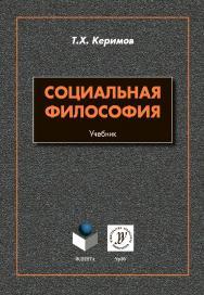 Социальная философия     — 2-е изд., стер..  Учебник ISBN 978-5-9765-4352-2