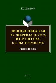 Лингвистическая экспертиза текста в процессах об экстремизме : Учебное пособие ISBN 978-5-9765-4358-4