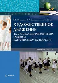 Художественное движение на музыкально-ритмических занятиях в детских школах искусств. Методика обучения [Электронный ресурс] : монография ISBN 978-5-9765-4360-7