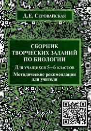 Сборник творческих заданий по биологии для учащихся 5—6 классов   : методические рекомендации для учителя ISBN 978-5-9765-4365-2