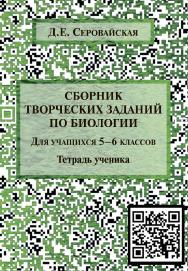 Сборник творческих заданий по биологии для учащихся 5—6 классов   : тетрадь ученика.  Учебное пособие ISBN 978-5-9765-4366-9