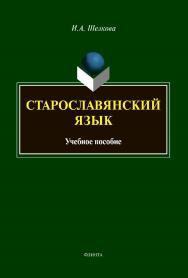 Старославянский язык [Электронный ресурс] : Учебное пособие ISBN 978-5-9765-4367-6