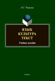 Язык. Культура. Текст.  Учебное пособие ISBN 978-5-9765-4368-3