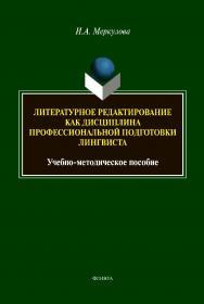 Литературное редактирование как дисциплина профессиональной подготовки лингвиста : учеб.-метод. пособие ISBN 978-5-9765-4375-1
