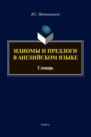 Идиомы и предлоги в английском языке : словарь ISBN 978-5-9765-4400-0