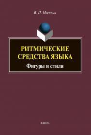 Ритмические средства языка: Фигуры и стили.  Монография ISBN 978-5-9765-4406-2