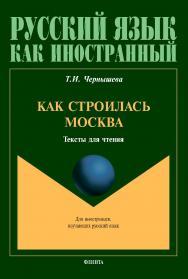 Как строилась Москва: тексты для чтения  . – (Русский язык как иностранный) ISBN 978-5-9765-4408-6