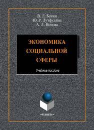 Экономика социальной сферы    – 2-е изд., стер..  Учебное пособие ISBN 978-5-9765-4415-4