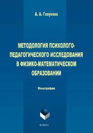 Методология психолого-педагогического исследования в физико-математическом образовании   Учебно-методическое пособие ISBN 978-5-9765-4418-5