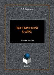 Экономический анализ [Элетронны ресурс]:.  Учебное пособие ISBN 978-5-9765-4422-2