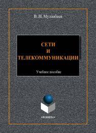 Сети и телекоммуникации.  Учебное пособие ISBN 978-5-9765-4423-9