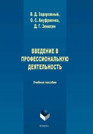 Введение в профессиональную деятельность -2-е изд., стер.   Учебное пособие ISBN 978-5-9765-4427-7