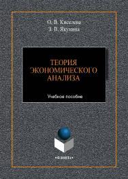 Теория экономического анализа.  Учебное пособие ISBN 978-5-9765-4429-1