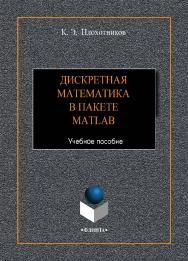 Дискретная математика в пакете MATLAB.  Учебное пособие ISBN 978-5-9765-4431-4