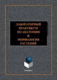 Лабораторный практикум по анатомии и морфологии растений  . —2-е изд., стер..  Практикум ISBN 978-5-9765-4434-5