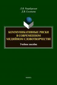 Коммуникативные риски в современном медийном словотворчестве.  Учебное пособие ISBN 978-5-9765-4439-0