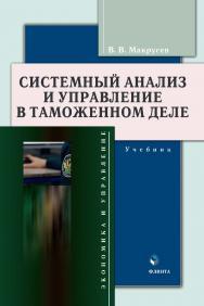 Системный анализ и управление в таможенном деле : учебник ISBN 978-5-9765-4441-3