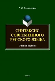 Синтаксис современного русского языка : Учебное пособие для бакалавров ISBN 978-5-9765-4448-2