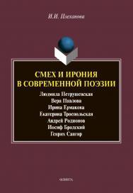 Смех и ирония в современной поэзии : сборник статей ISBN 978-5-9765-4451-2