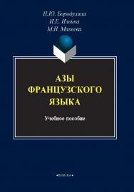 Азы французского языка  : учебник. — 2-е изд., стер..  Учебное пособие ISBN 978-5-9765-4486-4