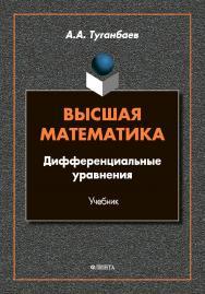 Высшая математика. Дифференциальные уравнения : учебник ISBN 978-5-9765-4519-9
