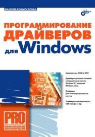 Программирование драйверов для Windows ISBN 978-5-9775-0023-4